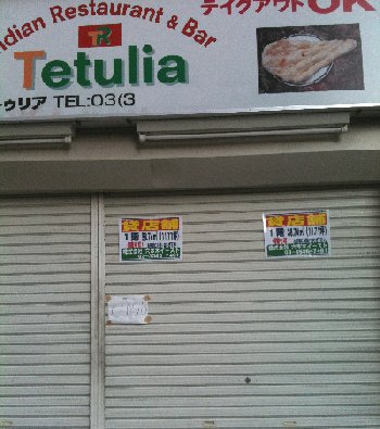 テトゥリア